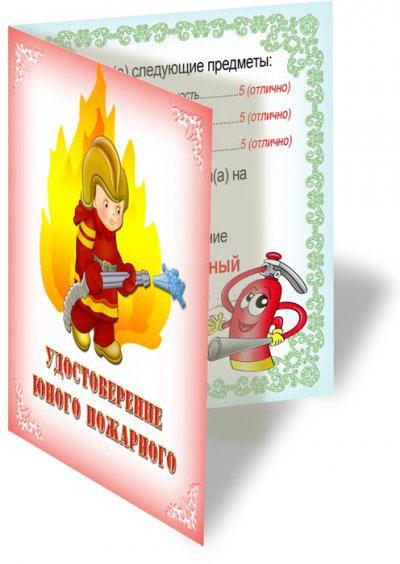 Удостоверение юного пожарного