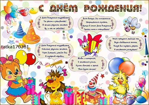 Как сделать плакат днем рождения для детей