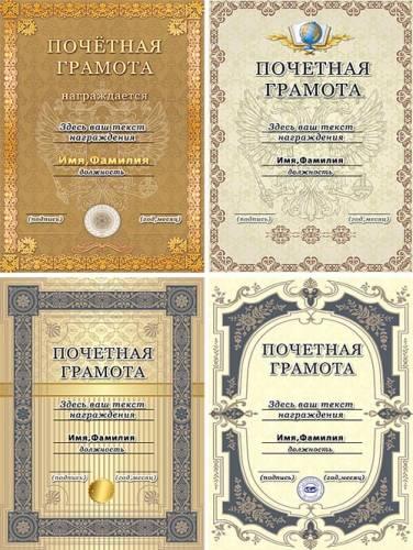 Наградные бланки в рамках грамота
