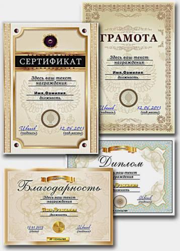 Диплома благодарности и сертификата