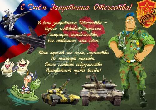винетка 23 февраля: