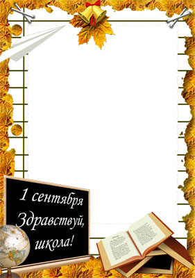 Рамки школьные - Всё для фотошопа - рамочки, шаблоны ...: http://forfoto.ucoz.ru/publ/ramochki_shkolnye/14-6
